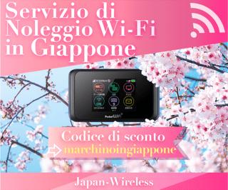 Pocket Wifi Giappone - come noleggiarlo